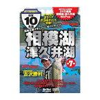 地球丸 日本10名湖 第7弾 相模湖・津久井湖 DVD143分
