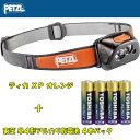【送料無料】PETZL(ペツル) ティカ XP+アルカリ乾電池4本パック【お得な2点セット】 オレンジ E99HOU【SMTB】