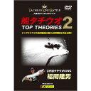 名光通信社 船タチウオ TOP THEORIES 2 大阪湾タチウオKINGバトル DVD91分
