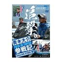 つり人社 シリアス 9(2016JB TOP50参戦記 3rd&4th STAGE編) DVD 160分
