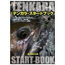 つり人社 テンカラ スタートブック A5 130ページ
