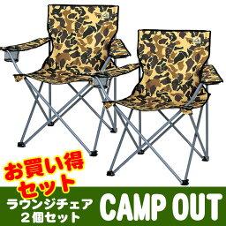 キャプテンスタッグ(CAPTAIN STAG) 【お得な2点セット】キャンプアウト ラウンジチェア×2 カモフラージュ キャンプ UC-1626