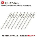 Hilander(ハイランダー) ショート頑丈ペグ【8本セット】 18cm(8本) ホワイト HCA0142【あす楽対応】