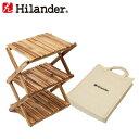 Hilander(ハイランダー) 木製3段ラック 460 専用ケース付き ブラウン UP-2549【あす楽対応】