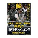 つり人社 鮎釣り 最強セッション!!激戦区の足取り DVD 180分