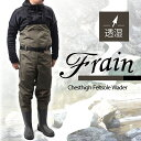 フレイン(Frain) 透湿チェストハイフェルトウェダー L ダークオリーブ ONT01FL【あす