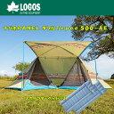 【送料無料】ロゴス(LOGOS) ナバホPANEL ダブルTepee 500-AE+スカイラダーベッド×2【お得な3点セット】 71806505【あす楽対応】【SMTB】