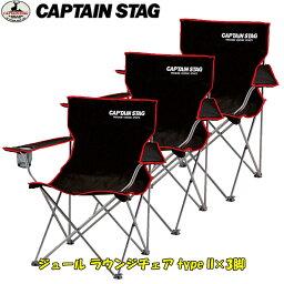 キャプテンスタッグ(CAPTAIN STAG) ジュール ラウンジチェア typeII×3脚セット【お得な3点セット】 ブラック M-3846【あす楽対応】