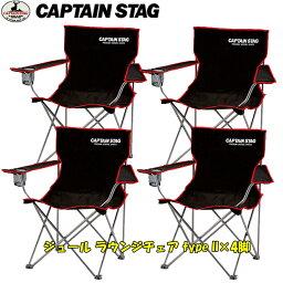 キャプテンスタッグ(CAPTAIN STAG) ジュール ラウンジチェア typeII×4脚セット【お得な4点セット】 ブラック M-3846