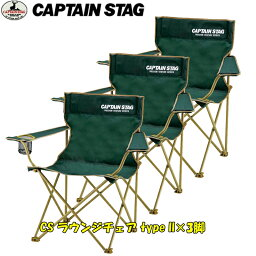 キャプテンスタッグ(CAPTAIN STAG) CSラウンジチェア typeII×3脚セット【お得な3点セット】 グリーン M-3889