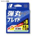メジャークラフト 弾丸ブレイド X8 200m 2.5号/40lb マルチ(5色) DB8-200/2.5MC【あす楽対応】