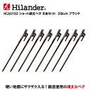 Hilander(ハイランダー) ショート頑丈ペグ【8本セット】 28cm(8本) ブラック HCA0162