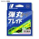 メジャークラフト 弾丸ブレイド ライトゲーム X4 150m...