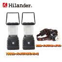 Hilander(ハイランダー) 1000ルーメンオリジナルランタン×2+225ルーメンオリジナルヘッドライト【お得な3点セット】 MK-02+MK-04【あす楽対応】