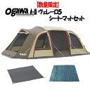 小川キャンパル(OGAWA CAMPAL) 【数量限定】ヴェレーロ5+専用グランドマット+専用PVC...