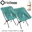 【送料無料】Helinox(ヘリノックス) コンフォートチェア×2脚【お得な2点セット】 ラグ