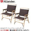楽天ナチュラム 楽天市場支店【送料無料】Hilander(ハイランダー) ウッドフレームチェア(WOOD FRAME CHAIR)【お得な2点セット】 2脚セット ブラウン HCA0171【あす楽対応】
