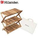 Hilander(ハイランダー) 木製3段ラック 600 専用ケース付き UP-2576【あす楽対応】