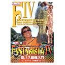 數位內容 - 内外出版社 清水盛三シリーズ FANTASISTA IV