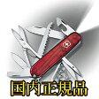 【送料無料】VICTORINOX(ビクトリノックス) 【国内正規品】 ハントマンライト スケルトンレッド 1.7915.T【SMTB】