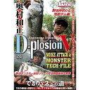 内外出版社 奥村和正 D−piosion V DVD120分
