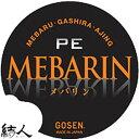 ゴーセン(GOSEN) MEBARIN(メバリン) 80m 0.3号/7lb カクテルオレンジ GS580CO