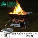 ロゴス(LOGOS) 焚火ピラミッドグリルEVO XL 81064101