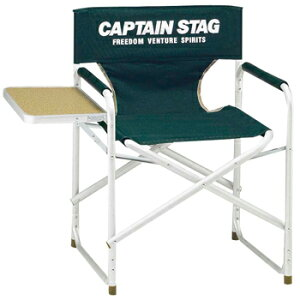 キャプテンスタッグ サイドテーブル アルミディレクターチェア グリーン
