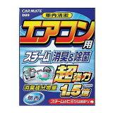 无香味20ml汽车mate(CAR MATE)空调用蒸汽消臭&除菌超强力1.5倍[カーメイト(CAR MATE) エアコン用スチーム消臭&除菌 超強力1.5倍 無香 20ml]