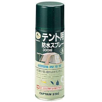 キャプテンスタッグ テント用 防水スプレー