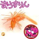 【オススメ品】DAMIKI JAPAN(ダミキジャパン) まうすりん 3.5g #04 ゴールドホロ/オレンジ