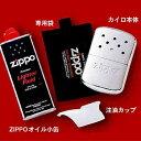 新商品続々投入Zippo(ジッポー) ハンディウォーマー