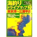 つり人社海釣りドライブマップ3 東京湾〜三浦半島 B4
