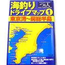 つり人社海釣りドライブマップ1 東京湾〜房総半島 B4