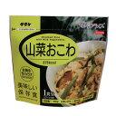 サタケ マジックライス 非常用保存食(スタンドパック個食)シリーズ 山菜おこわ