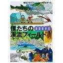 つり人社僕たちの渓流フィールド 長野・愛知・岐阜・福井・富山