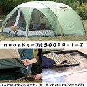 【1万円以上送料無料】ロゴス(LOGOS)neosドゥーブル500FR−I−Z【お買い得3点セット】