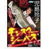 児島玲子 モンスターシーバス trip DVD120分