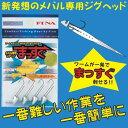 ハヤブサ(Hayabusa) メバル専用ジグヘッドまっすぐ FS200 1.5g #6