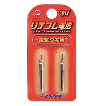 冨士灯器 電気ウキ用 リチウム電池 FB-03
