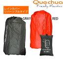 Quechua(ケシュア) レインカバー リバーシブル 55/80L GRAY/RED 8028568-914460【あす楽対応】
