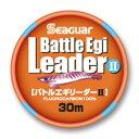 クレハ(KUREHA) シーガー バトルエギリーダーII 30m 1.7号 BEL2301.7【あす楽対応】