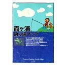 つり人社 霞ヶ浦釣り場マップ 398