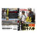 つり人社 森岡達也×島啓悟 鮎エキスパートが明かす 最新攻略四十八手 DVD130分