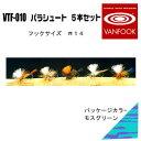 ヴァンフック(VANFOOK) パラシュート 5本セット #14 VTF-010【あす楽対応】