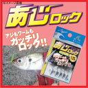 ハヤブサ(Hayabusa) アジング専用ジグヘッド あじロック #8-1.5g 無垢 FS210 8-1.5