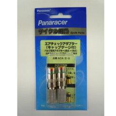 パナレーサー(Panaracer)ACA−2−Gエアチェックアダプター(キャップゲージ付)