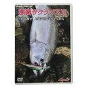 バスデイ オリジナルDVD 激闘サクラマスII DVD約60分
