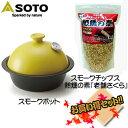 SOTO スモークポット+スモークチップス 熱燻の素『老舗さくら』【お得な2点セット】 イエロー ST-126YL+ST-1311