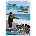 釣りビジョン 家邊克己のサーフエギング完全攻略 DVD115分